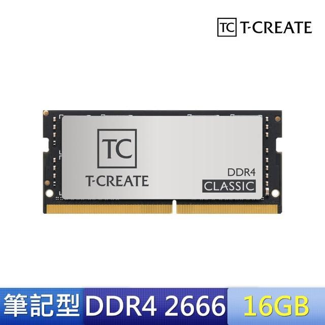 【Team 十銓】T-CREATE CLASSIC SO-DIMM DDR4 2666 16GB 10L 筆記型記憶體