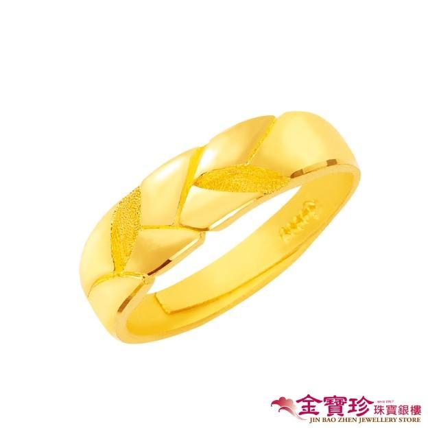 【金寶珍】收藏/女-結婚黃金戒指-0.70錢±0.10(9999純金打造)