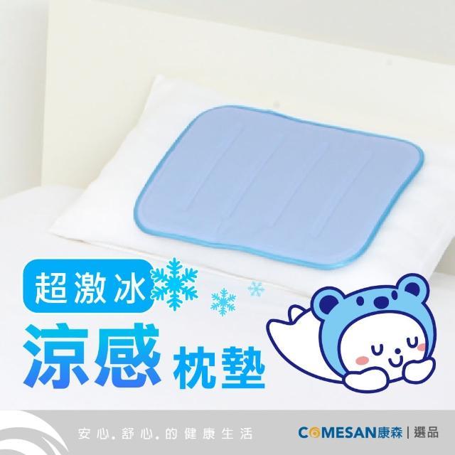 【COMESAN 康森】日本平川超激冰涼感 枕墊(超凉感 日本技術 迅速冷卻降溫、材質安全)