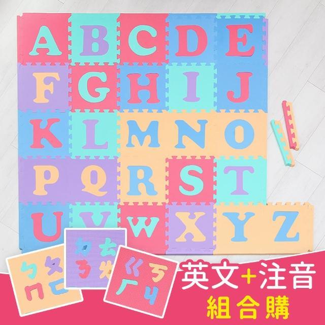 【Apengu】升級版 馬卡龍英文+注音拼圖巧拼地墊-附贈邊條(1組)