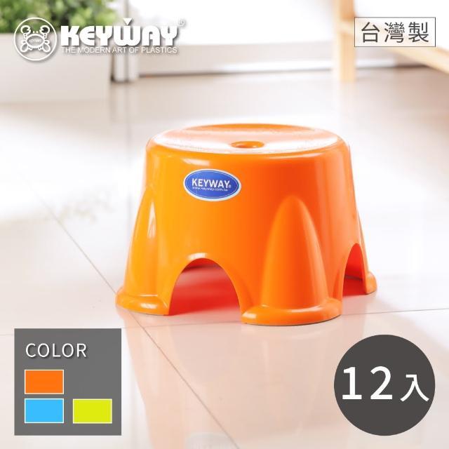 【KEYWAY】小旺來圓椅-12入 顏色隨機(矮凳 塑膠椅 MIT台灣製造)
