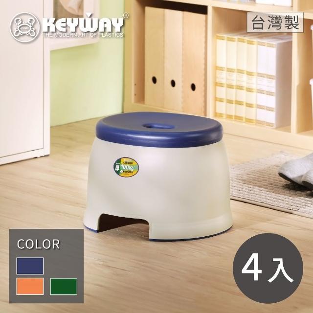 【KEYWAY】大發財止滑椅-4入 藍/綠/橘(矮凳 塑膠椅 MIT台灣製造)