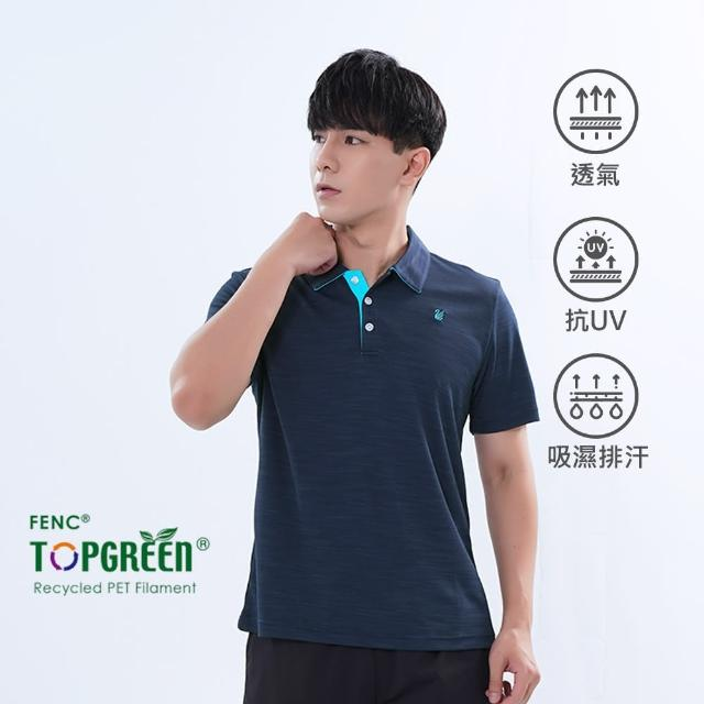 【遊遍天下】MIT男款抗UV吸濕排汗環保紗機能POLO衫GS1022丈青(M-3L)