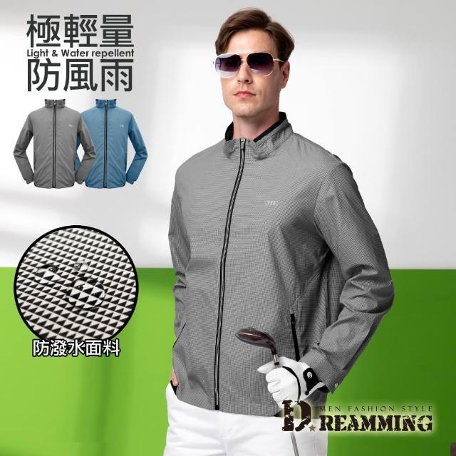 【Dreamming】紳士格紋極輕量防風雨休閒外套 防曬 機能(共二色)