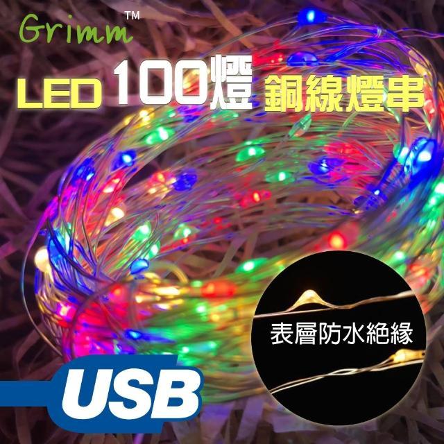 【格琳生活館】USB露營LED銅線燈串 10m派對氛圍燈(多種彩色燈光模式)