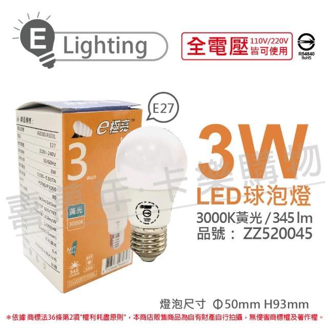 【E極亮】3入 LED 3W 3000K 黃光 全電壓 球泡燈 台灣製造 _ ZZ520045