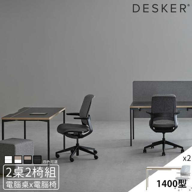 【iloom 怡倫家居】Desker 2桌2椅組_1400型 多用途電腦桌 含集線槽+Oliver plastic人體工學透