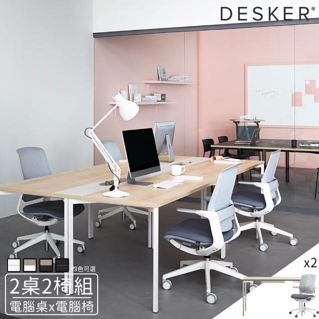 【iloom 怡倫家居】Desker 2桌2椅組_1200型 多用途電腦桌 含集線槽+Oliver plastic人體工學透