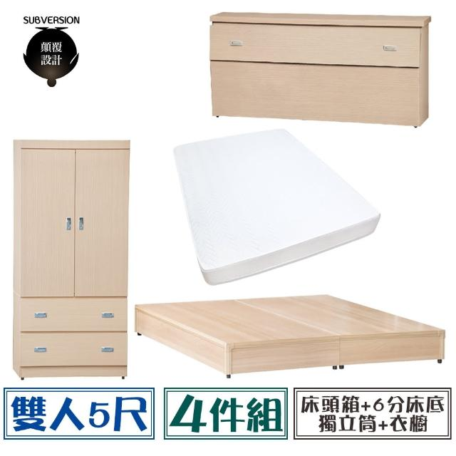 【顛覆設計】房間四件組 床頭箱+6分底+獨立筒+衣櫥(雙人5尺)