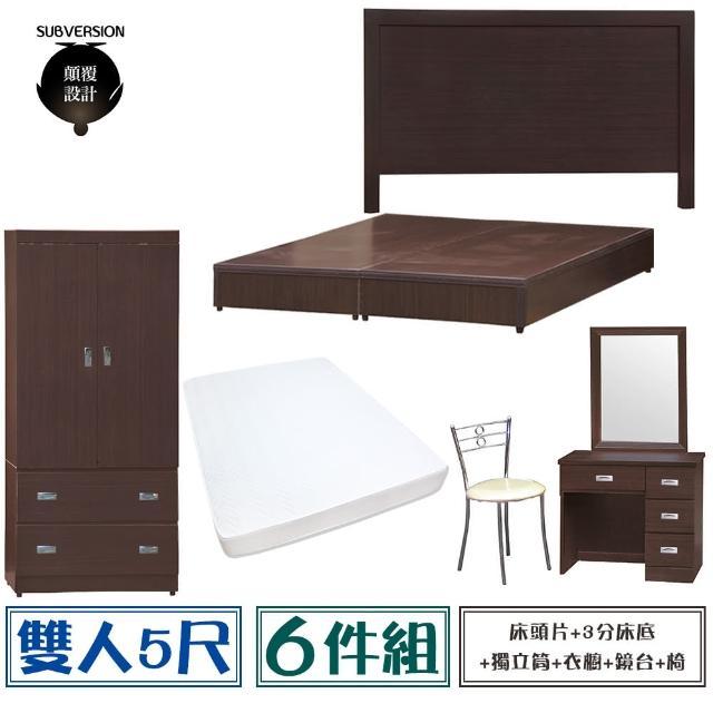 【顛覆設計】房間六件組 床頭片+3分底+獨立筒+衣櫥+鏡台+椅(雙人5尺)