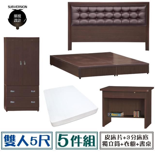 【顛覆設計】房間五件組 皮面床頭片+3分底+獨立筒+衣櫥+書桌(雙人5尺)
