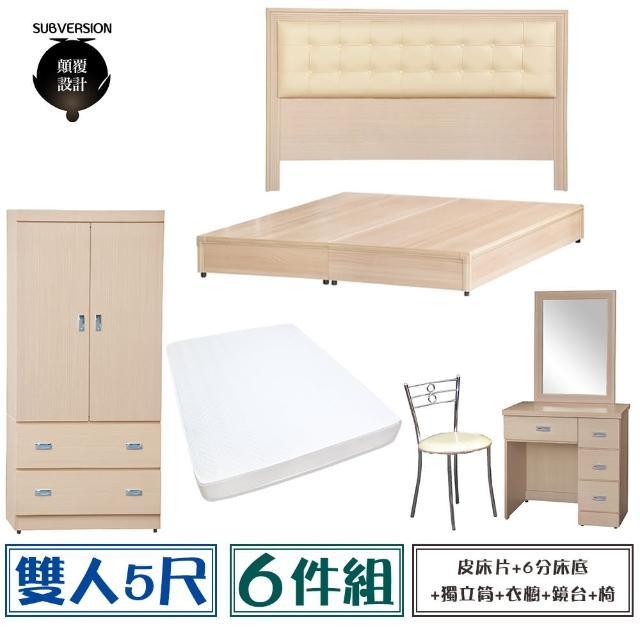 【顛覆設計】房間六件組 皮面床頭片+6分底+獨立筒+衣櫥+鏡台+椅(雙人5尺)