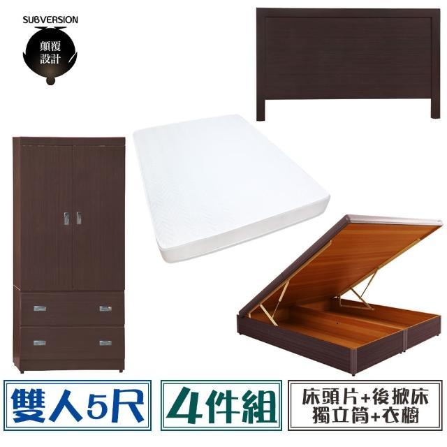 【顛覆設計】房間四件組 床頭片+後掀床+獨立筒+衣櫥(雙人5尺)