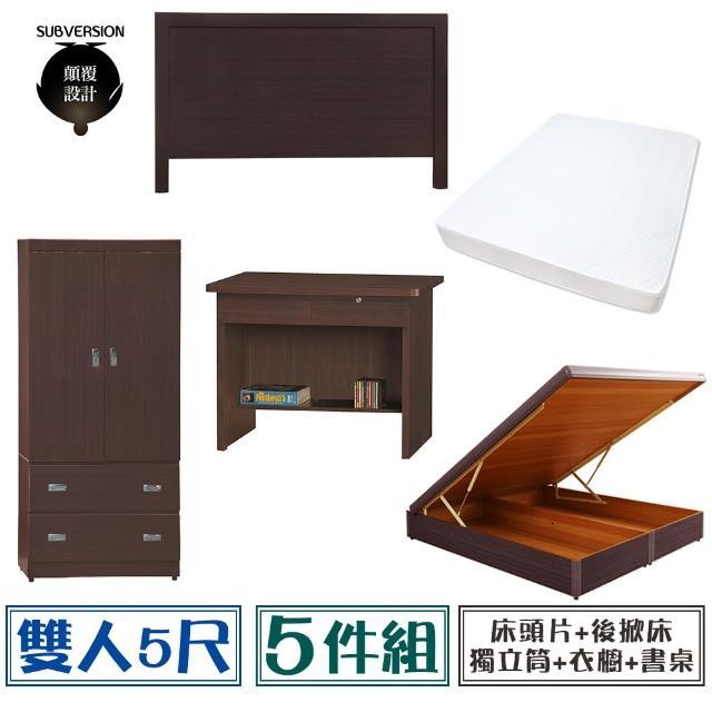 【顛覆設計】房間五件組 床頭片+後掀床+獨立筒+衣櫥+書桌(雙人5尺)