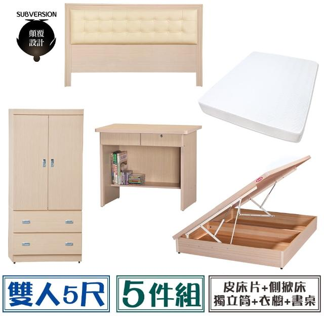 【顛覆設計】房間五件組 皮面床頭片+側掀床+獨立筒+衣櫥+書桌(雙人5尺)