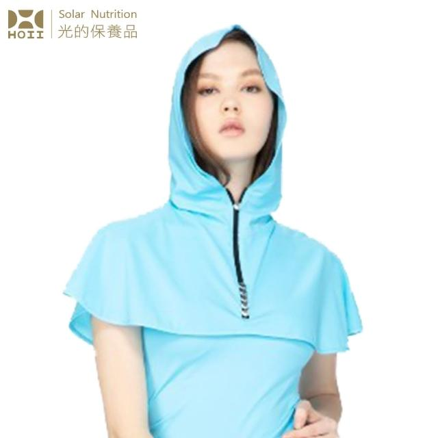 【HOII】HOII后益 可調式披肩罩衫 ★三色任選(UPF50+抗UV防曬涼感先進光學機能布)