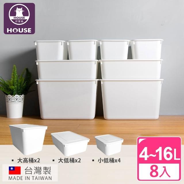 【HOUSE 好室喵】超值8入日式純白可疊加附蓋收納盒超值組(3種尺寸自由堆疊-台灣製造)