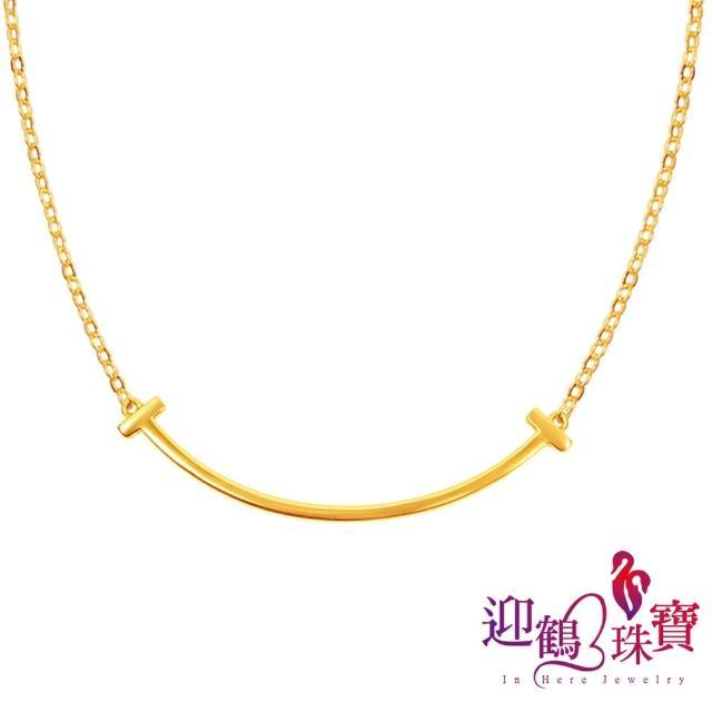 【迎鶴金品】黃金9999 5G迷人微笑項鍊(0.64錢)