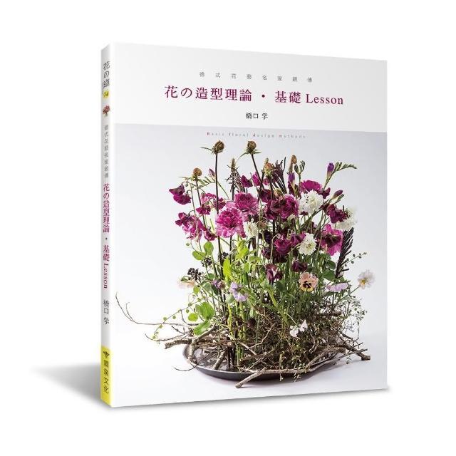 德式花藝名家親傳:花的造型理論.基礎 Lesson