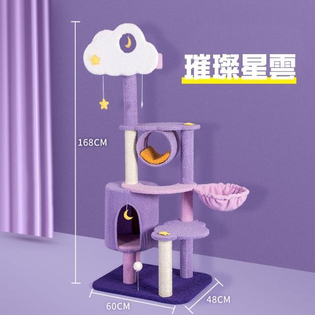 【寵物愛家】夢幻紫璀燦星雲貓抓板貓跳台(貓跳台)