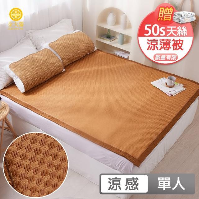 【Jindachi金大器】3尺單人 特頂級格紋紙纖蓆 1公分厚款 透氣蜂巢 不夾髮不傷膚 藤蓆 夏季 涼蓆