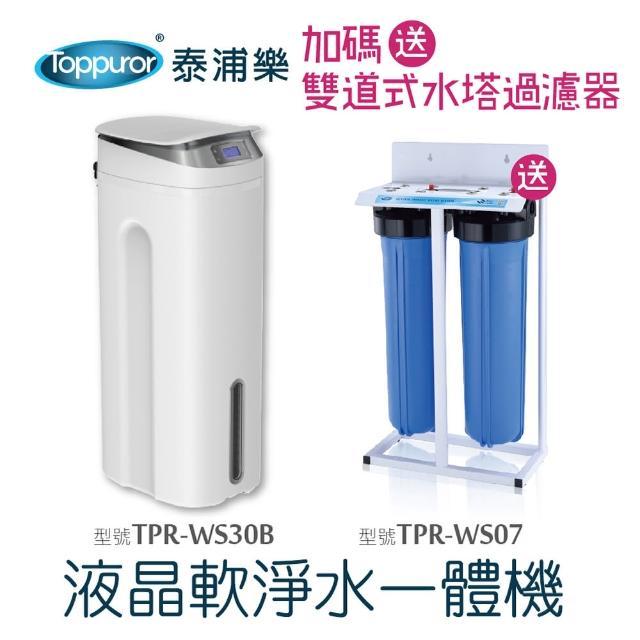 【Toppuror 泰浦樂】液晶軟淨水一體機_含基本安裝(TPR-WS30B)
