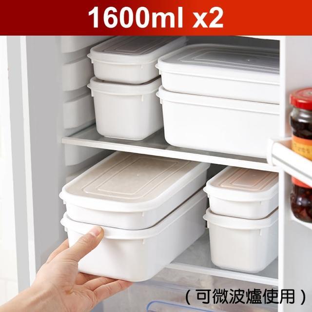 【Dagebeno】日式PP可微波密封保鮮盒 冰箱收納分類整理盒(1600ML 二入)