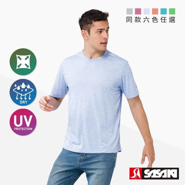 【SASAKI】抗紫外線速乾吸排功能休閒圓領短衫-男-六色任選