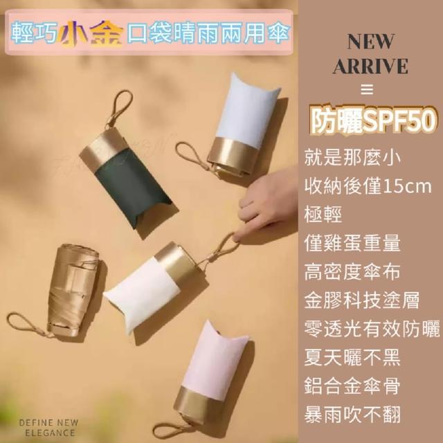 精品小金傘 時尚新科技 輕巧口袋晴雨兩用精品傘(防曬UPF50+ 99.9%紫外線 遮陽傘)