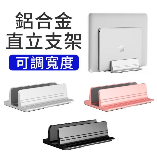 【itop】鋁合金直立式 可調寬度 筆電架 電腦收納架 Macbook筆電支架 NB筆記型電腦散熱架