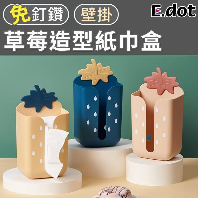 【E.dot】草莓壁掛面紙盒紙巾盒衛生紙架