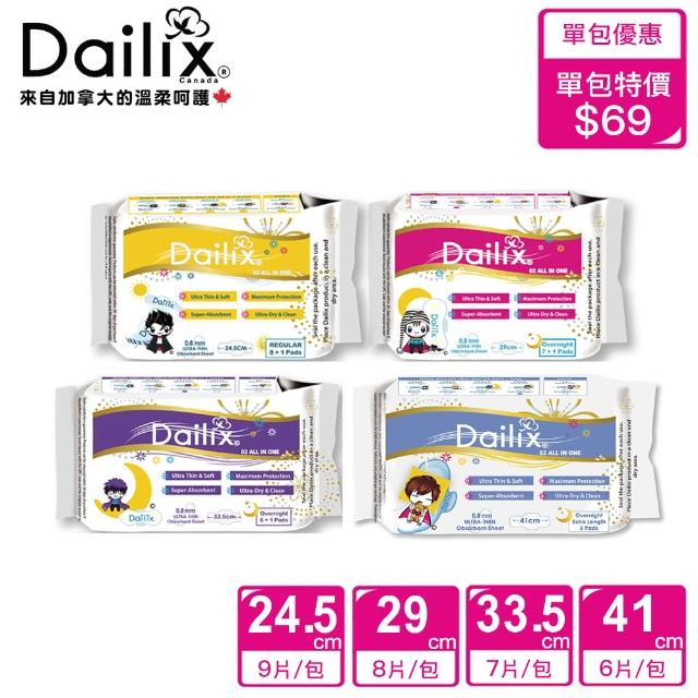 【加拿大Dailix】吸血鬼超瞬吸抑菌淨味乾爽衛生棉(24.5cm/29cm/33.5cm/41cm)