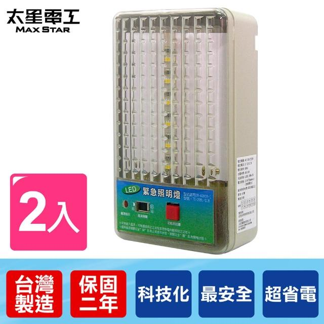 【太星電工】夜神200/18LED緊急照明燈(2入)