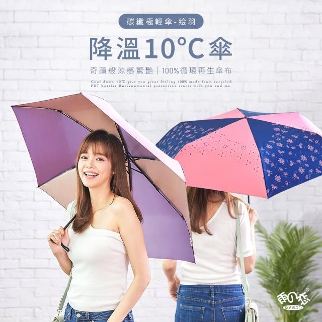 【雨之戀】環保紗降溫10度碳纖三折傘 絵羽(寶特瓶再製/抗UV/涼感傘)