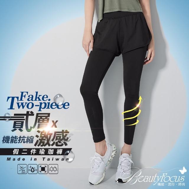 【BeautyFocus】台灣製/假二件瑜珈運動褲-SGS三合一驗證(7523/全黑素色款)