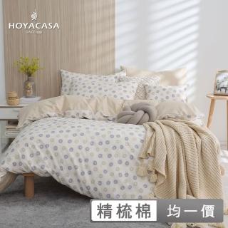 【HOYACASA】100%精梳純棉兩用被床包組-快速到貨(單人/雙人/加大均一價)
