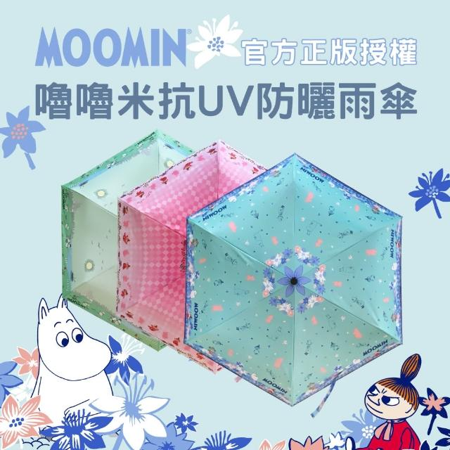 【MOOMIN】嚕嚕米雨傘-三色(MOOMIN嚕嚕米/芬蘭小精靈/輕巧雨傘/療癒圖案)