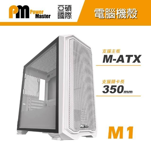 【Power Master 亞碩】M1 迷你電腦機殼 - 象牙白(電腦機箱 主機殼)