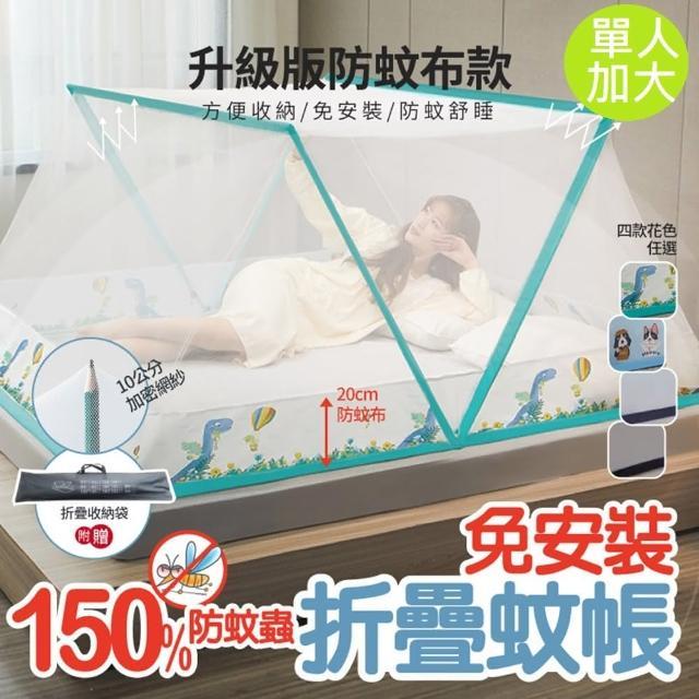 【DaoDi】第二代卡通摺疊蒙古包蚊帳-單人加大(190×100×80cm 無底蚊帳 免安裝蚊帳贈收納袋)