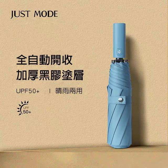 【TD 樂活】JUSTMODE簡約純色全自動晴雨兩用傘 UV防曬傘 自動傘(三折晴雨傘)
