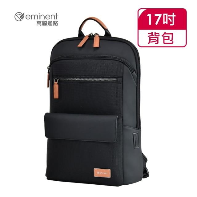【eminent 萬國通路】17吋 輕量款商務後背包 713-10626-12(黑色)