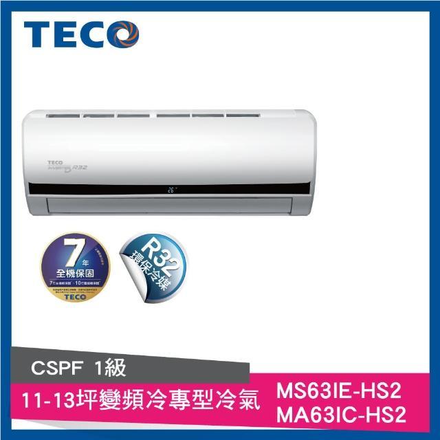 【TECO 東元】11-13坪 一對一R32頂級變頻冷專型冷氣(MA63IC-HS2/MS63IE-HS2)