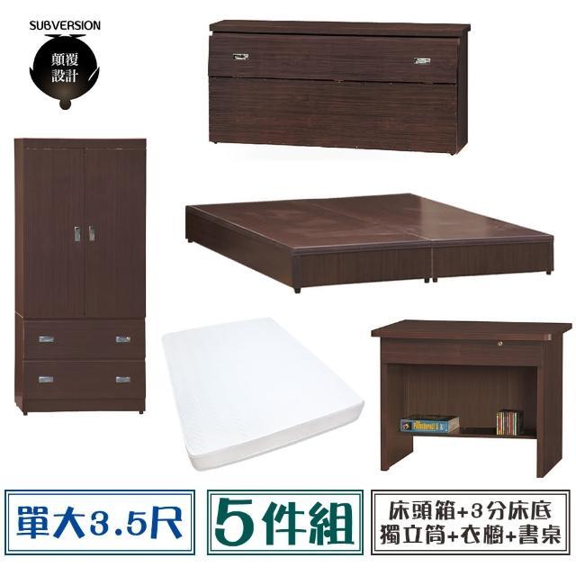 【顛覆設計】房間五件組 床頭箱+3分底+獨立筒+衣櫥+書桌(單大3.5尺)