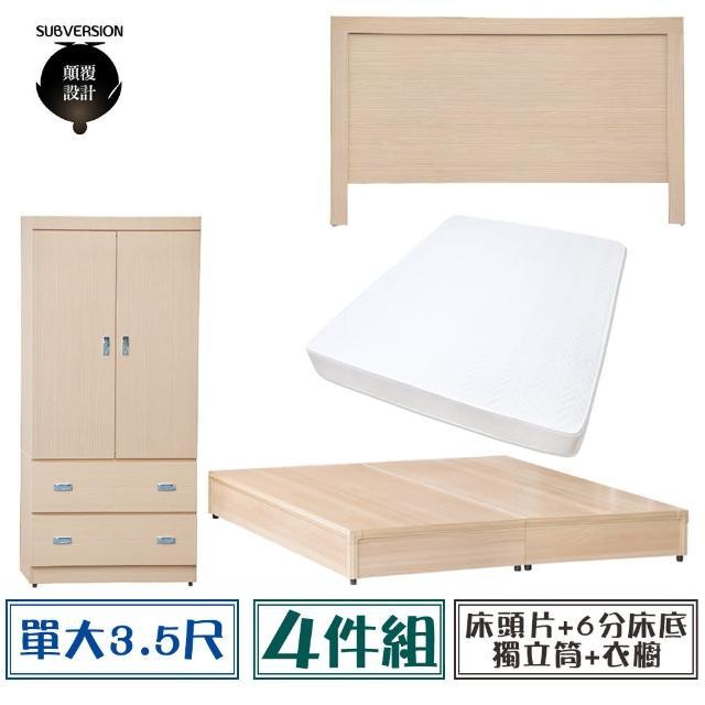 【顛覆設計】房間四件組 床頭片+6分底+獨立筒+衣櫥(單大3.5尺)