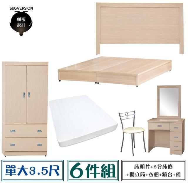 【顛覆設計】房間六件組 床頭片+6分底+獨立筒+衣櫥+鏡台+椅(單大3.5尺)