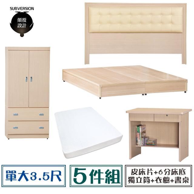 【顛覆設計】房間五件組 皮面床頭片+6分底+獨立筒+衣櫥+書桌(單大3.5尺)