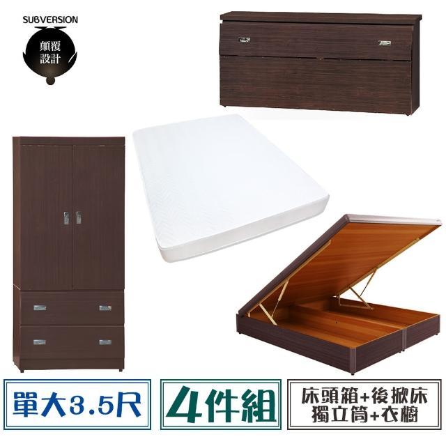 【顛覆設計】房間四件組 床頭箱+後掀床+獨立筒+衣櫥(單大3.5尺)