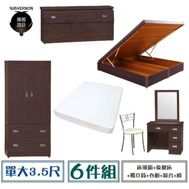【顛覆設計】房間六件組 床頭箱+後掀床+獨立筒+衣櫥+鏡台+椅(單大3.5尺)