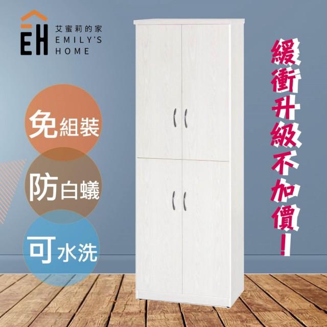 【艾蜜莉的家】2.1尺塑鋼四門鞋櫃(人氣暢銷款)