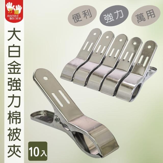 【雙手萬能】大白金強力衣夾10入(棉被夾/竹竿夾/大開口/毛巾夾)